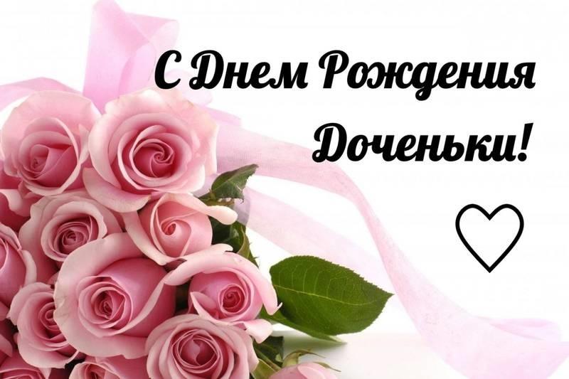 Поздравления с днем рождением Дочки картинки красивые017