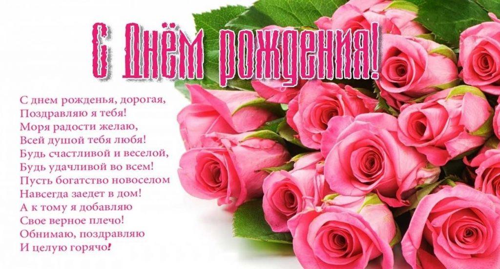 Поздравления с днем рождением Дочки картинки красивые018