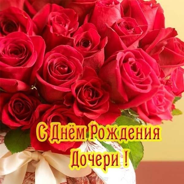 Поздравления с днем рождением Дочки картинки красивые019