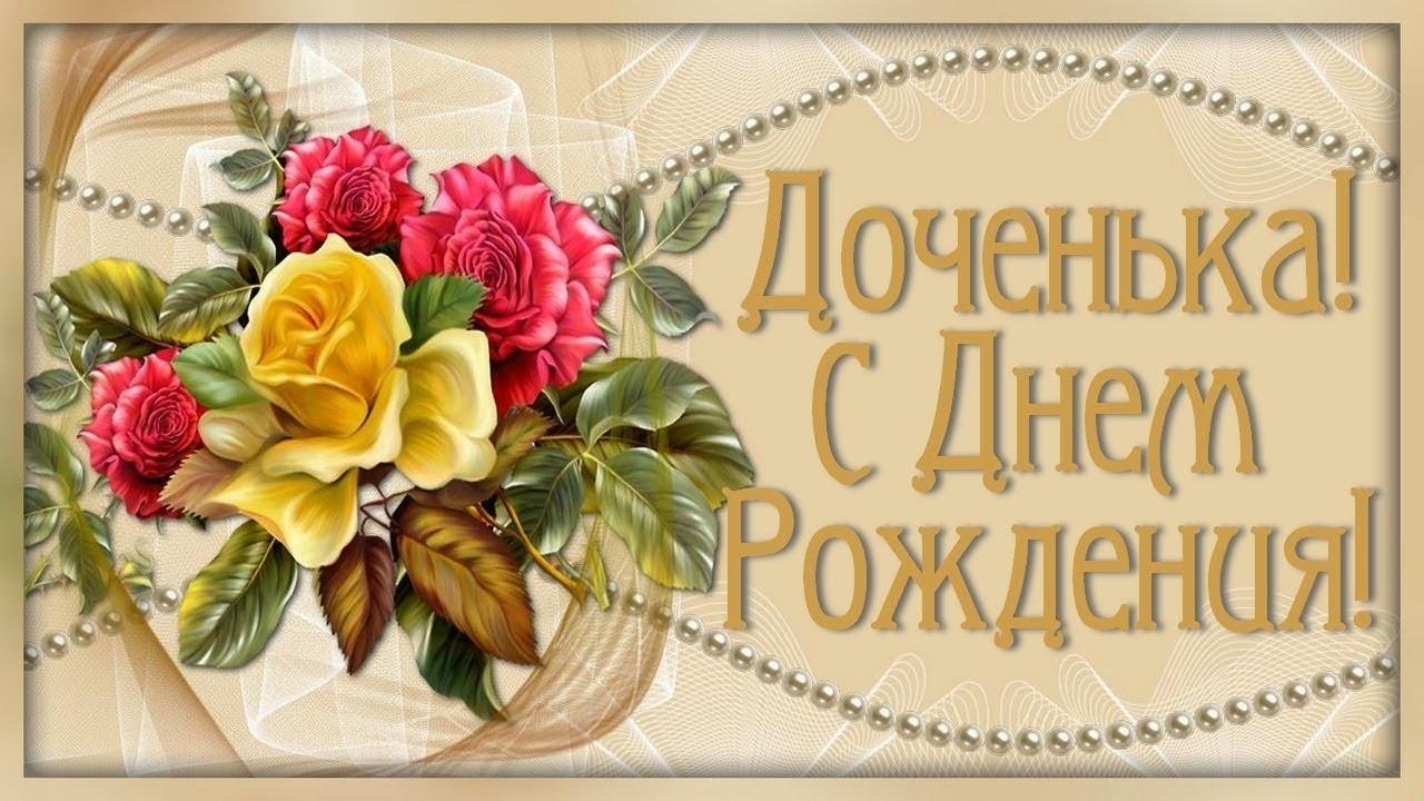 Поздравления с днем рождением Дочки картинки красивые022