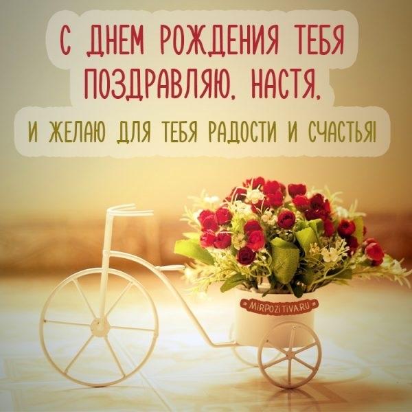 Поздравления с днем рождения Настя002