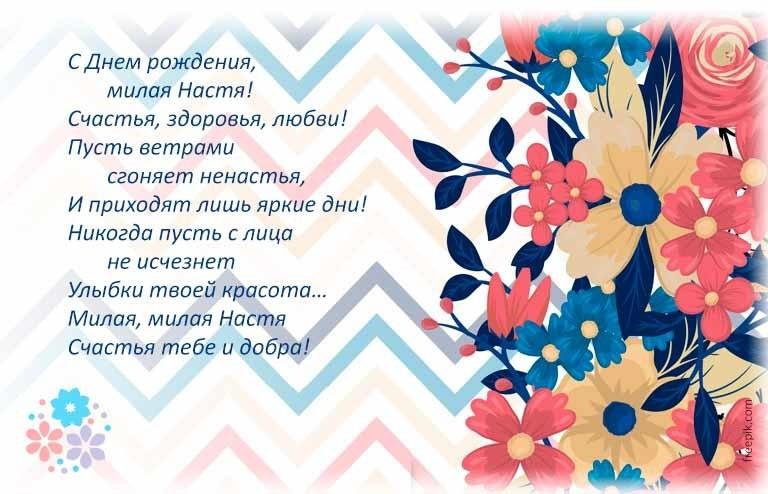 Надписями, открытки с днем рождения женщине именные настя