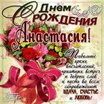 Поздравления с днем рождения Настя — красивые фото