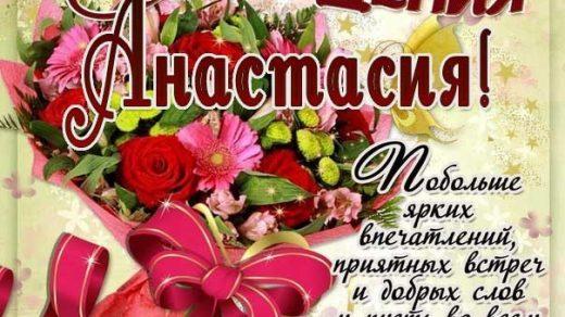 Поздравления с днем рождения Настя009