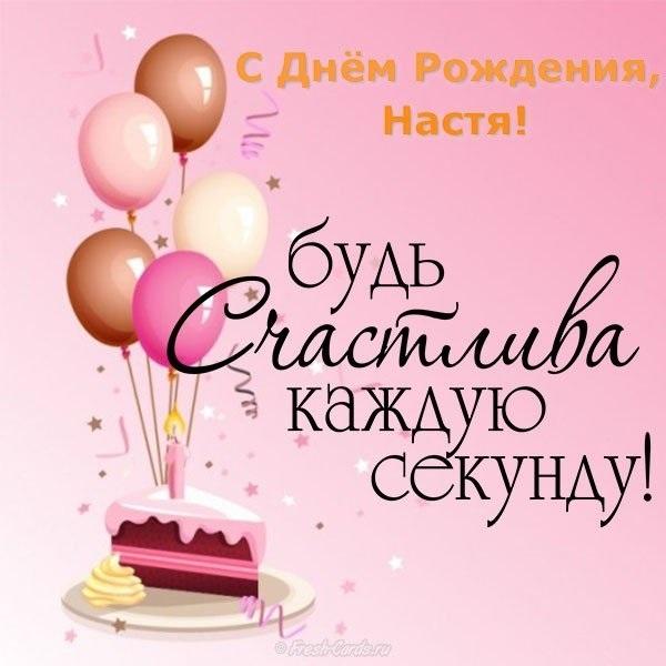 Поздравления с днем рождения Настя011