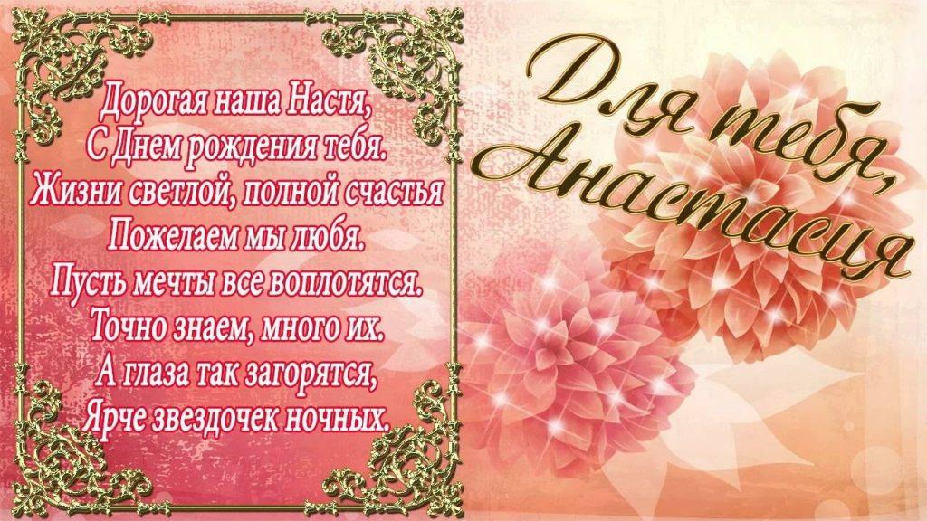 Поздравления с днем рождения Настя014