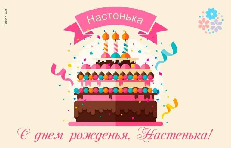 Поздравления с днем рождения Настя017