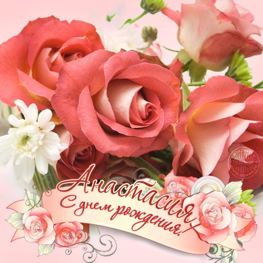 Поздравления с днем рождения Настя023