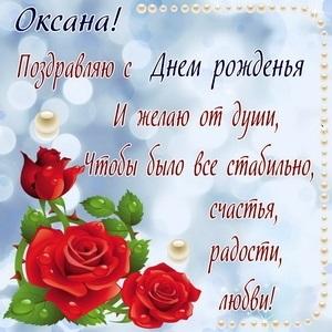 Поздравления с днем рождения Оксане001