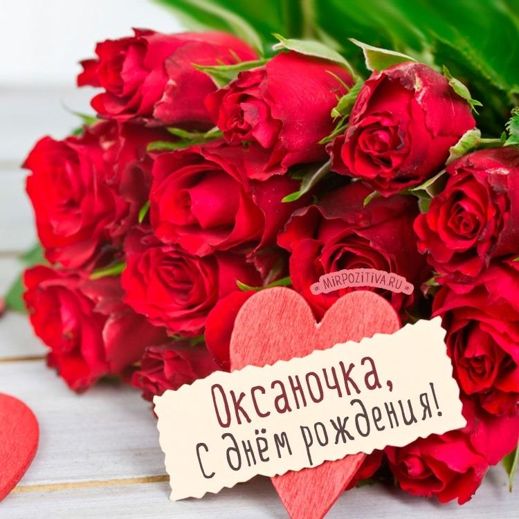 Поздравления с днем рождения Оксане002