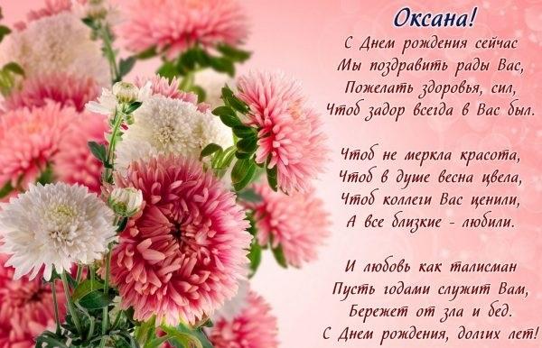 Поздравления с днем рождения Оксане003