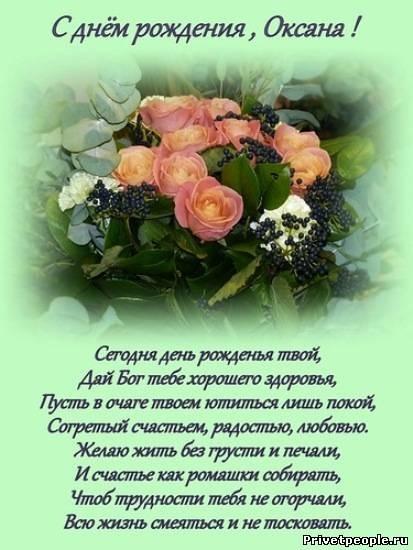 Поздравления с днем рождения Оксане004