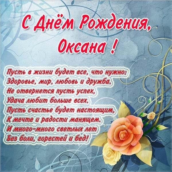 Поздравления с днем рождения Оксане006