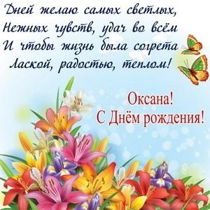 Поздравления с днем рождения Оксане007