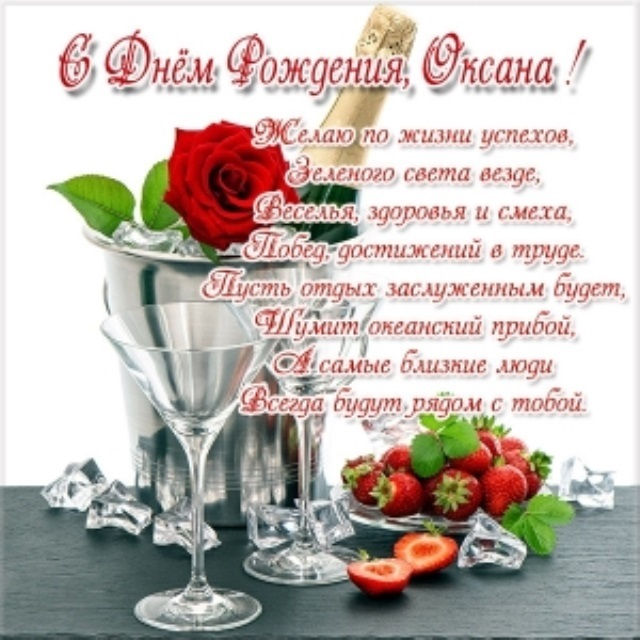 Поздравления с днем рождения Оксане008