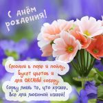 Поздравления с днем рождения Оксане — красивые картинки
