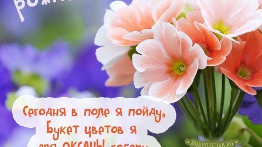 Поздравления с днем рождения Оксане009