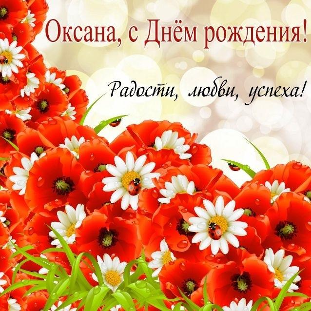 Поздравления с днем рождения Оксане010
