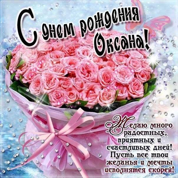 Поздравления с днем рождения Оксане012