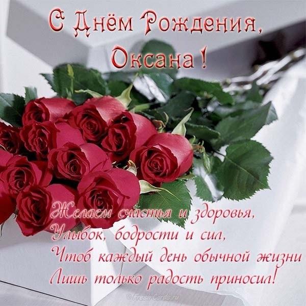 Поздравления с днем рождения Оксане013