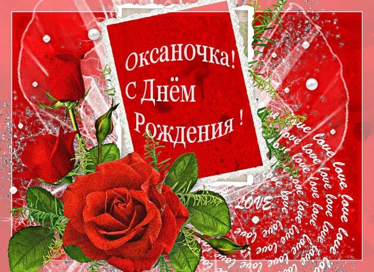 Поздравления с днем рождения Оксане014