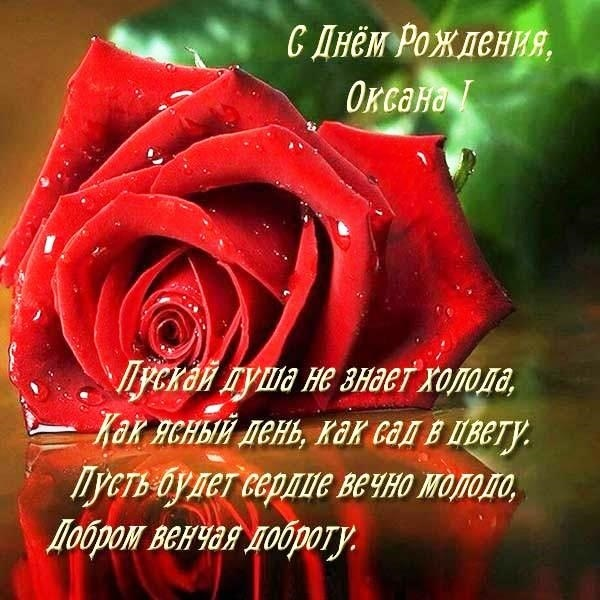 Поздравления с днем рождения Оксане017