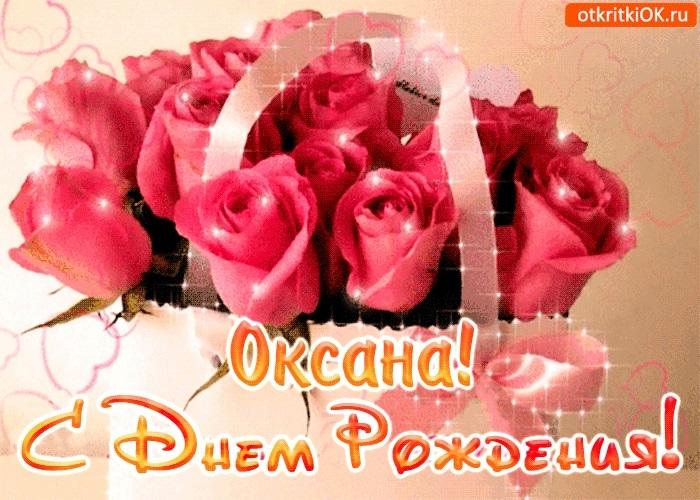 Поздравления с днем рождения Оксане018