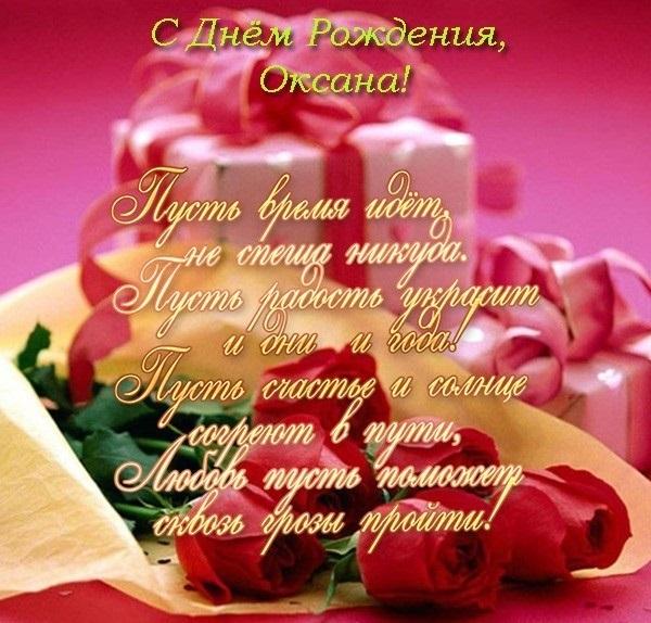 Поздравления с днем рождения Оксане019