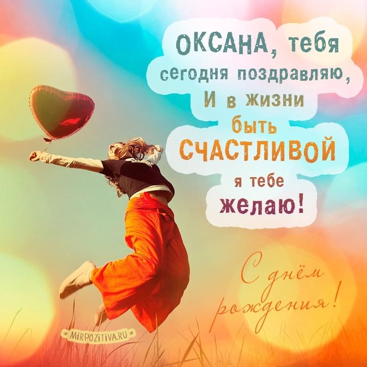 Поздравления с днем рождения Оксане020
