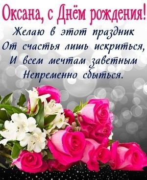 Поздравления с днем рождения Оксане021