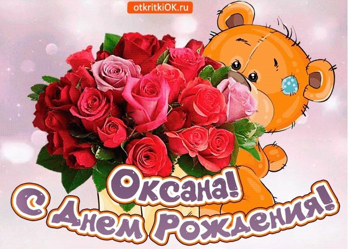 Поздравления с днем рождения Оксане022