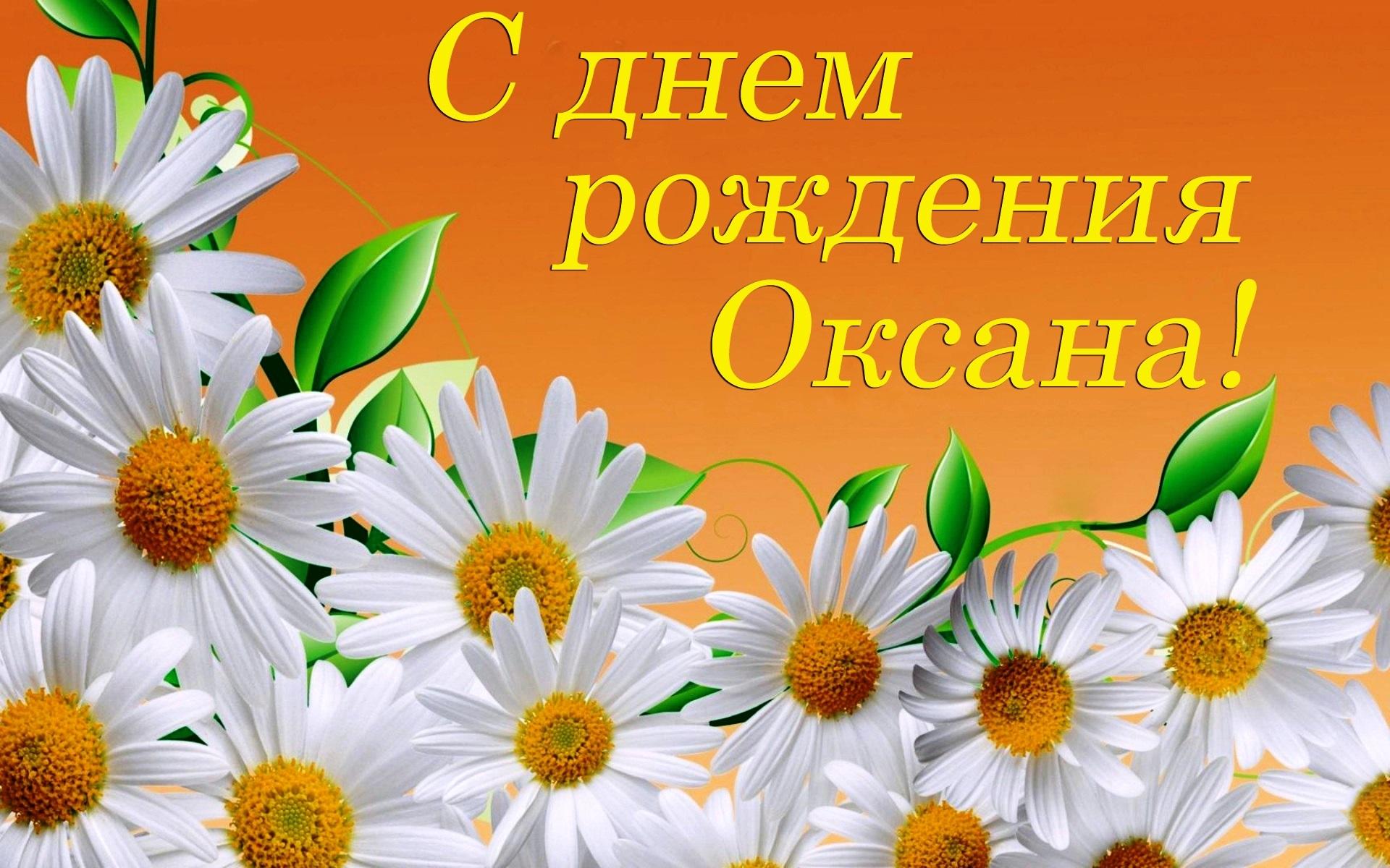 Поздравления с днем рождения Оксане023