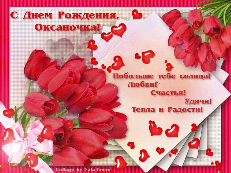Поздравления с днем рождения Оксане024
