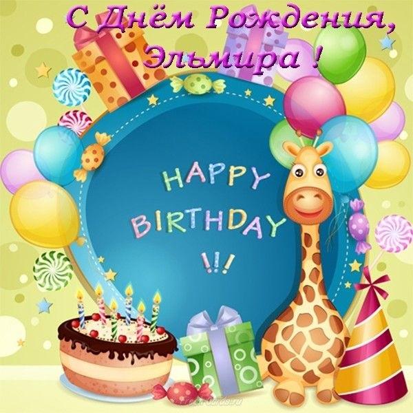 Поздравления с днем рождения Эльмира картинки003