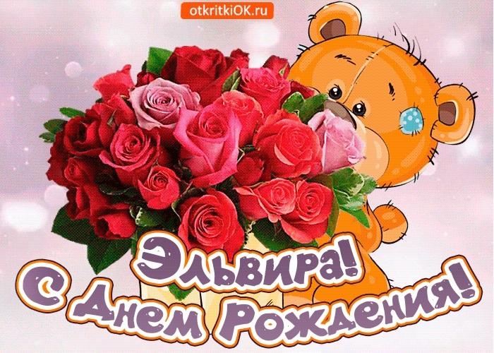 Поздравления с днем рождения Эльмира картинки004