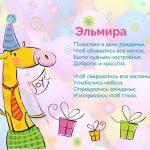 Поздравления с днем рождения Эльмира картинки