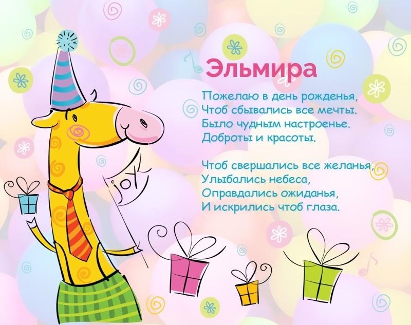 Поздравления с днем рождения Эльмира картинки006