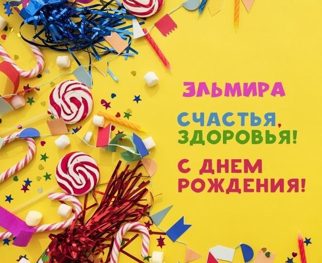 Поздравления с днем рождения Эльмира картинки010