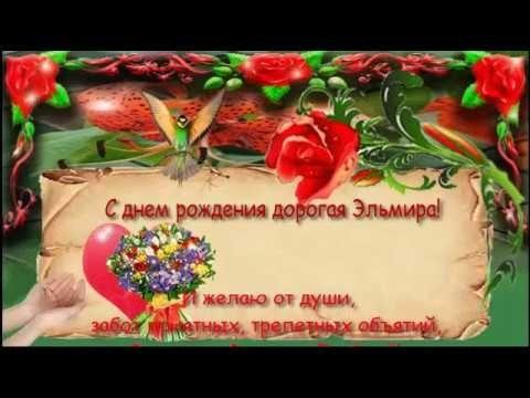 Поздравления с днем рождения Эльмира картинки011