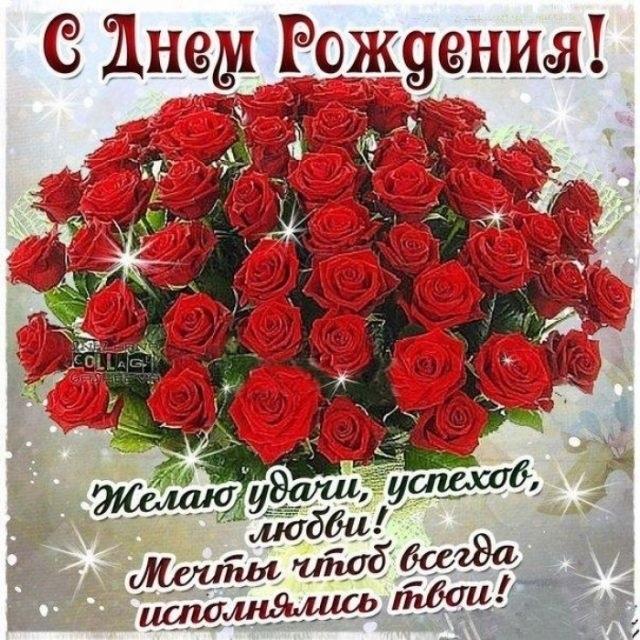 Поздравления с днем рождения Эльмира картинки015