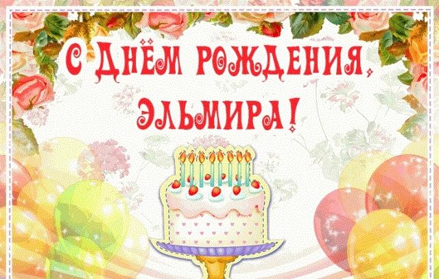 Поздравления с днем рождения Эльмира картинки018