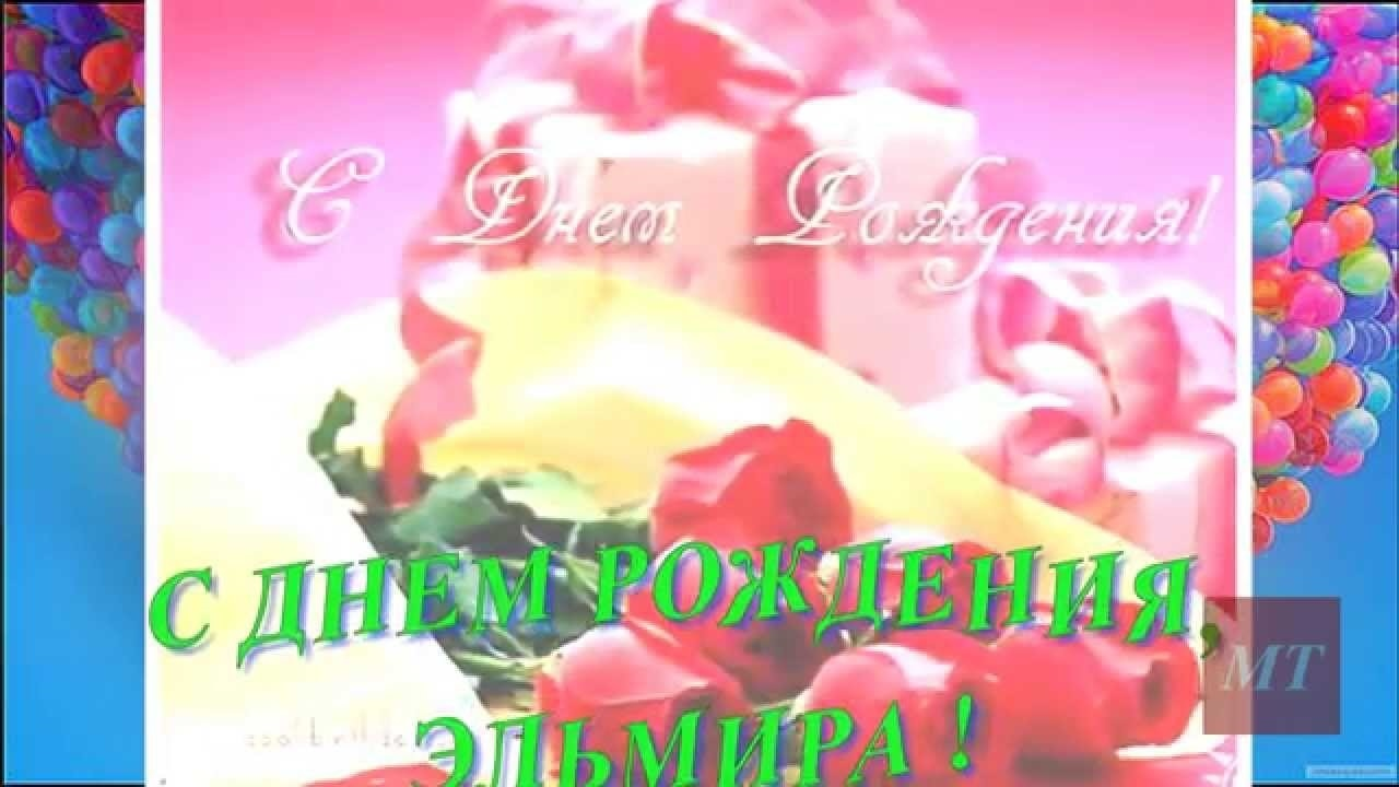 Поздравления с днем рождения Эльмира картинки023