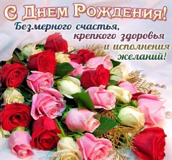 Поздравления с днем рождения девушки картинки и открытки001