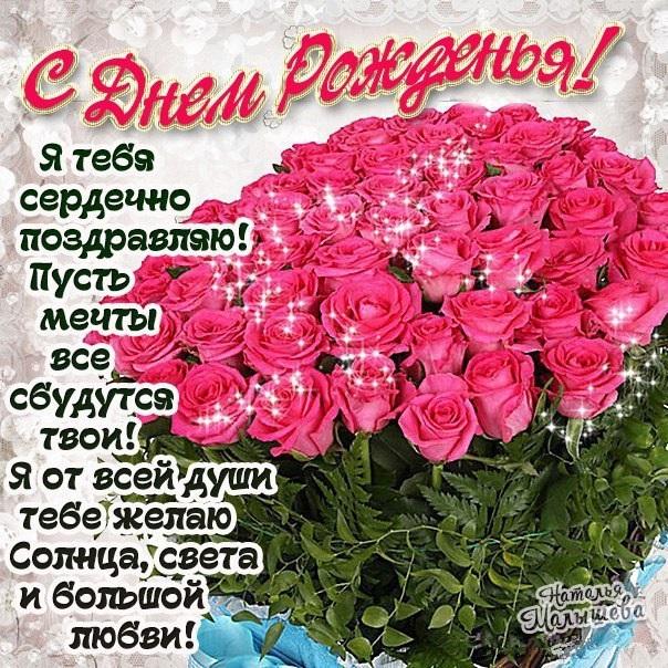 Поздравления с днем рождения девушки картинки и открытки004