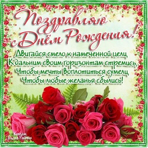 Поздравления с днем рождения девушки картинки и открытки006