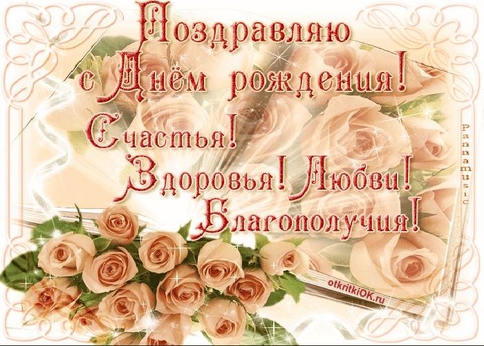 Поздравления с днем рождения девушки картинки и открытки007