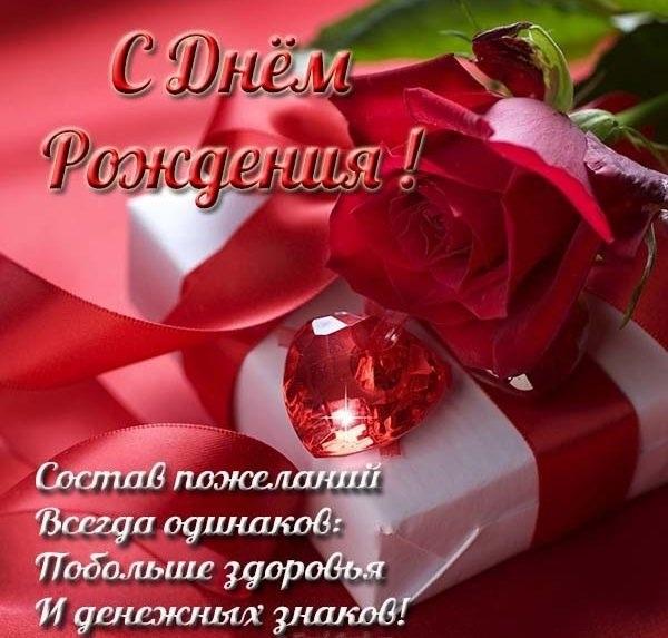 Поздравления с днем рождения девушки картинки и открытки008