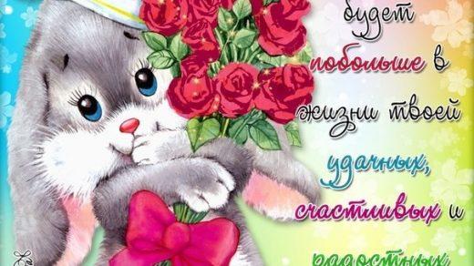 Поздравления с днем рождения девушки картинки и открытки009