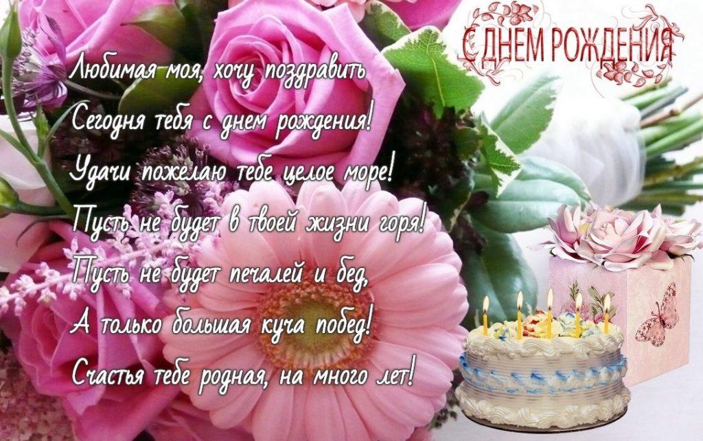 Поздравления с днем рождения девушки картинки и открытки010