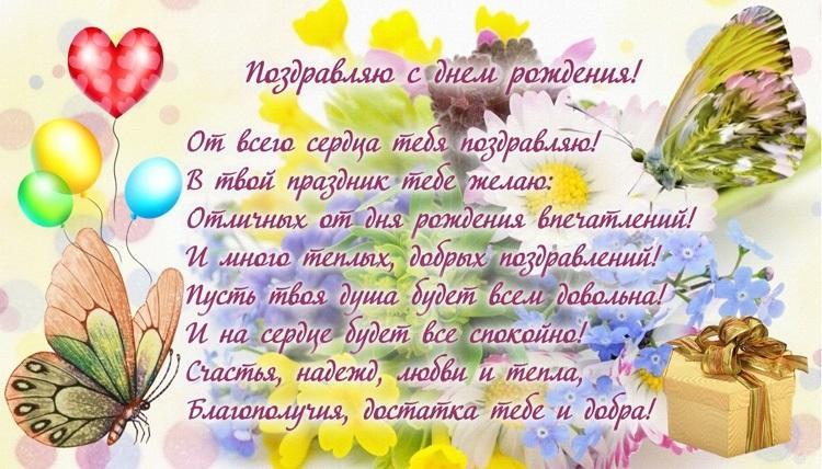 Поздравления с днем рождения девушки картинки и открытки012